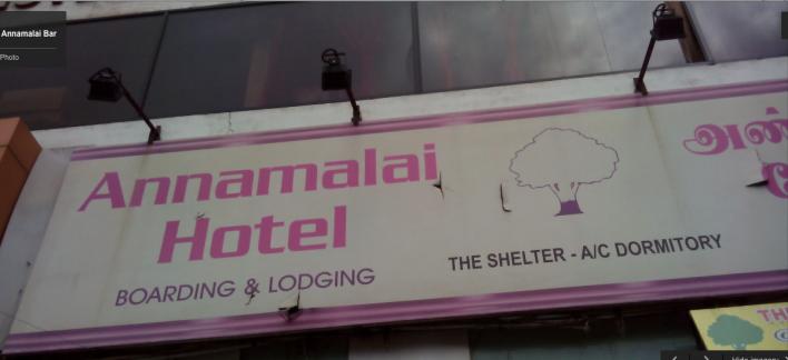 Annamalai Hotel Coimbatore Property View